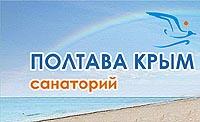 """Клинический санаторий """"Полтава-Крым"""""""